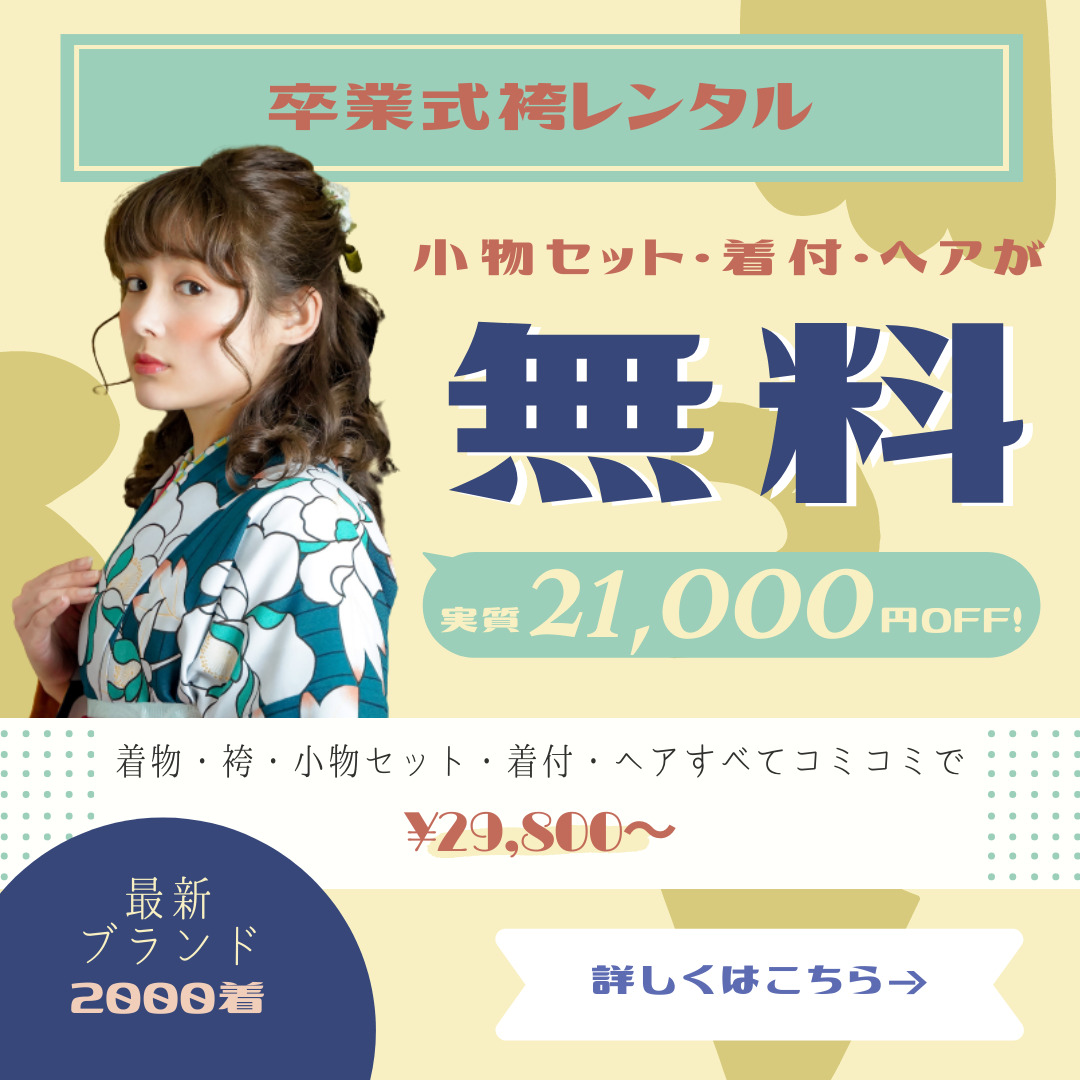 袴 小物レンタル着付ヘア21,000円分が無料!すべてコミコミで29,800円~。詳しくはコチラ