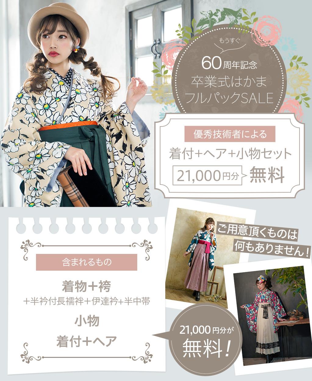 もうすぐ60周年記念セール! 小物セット・着付・ヘアが無料で実質21000円オフ!