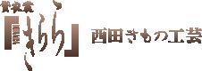 貸衣裳「きらら」西田きもの工芸[奈良・京都]